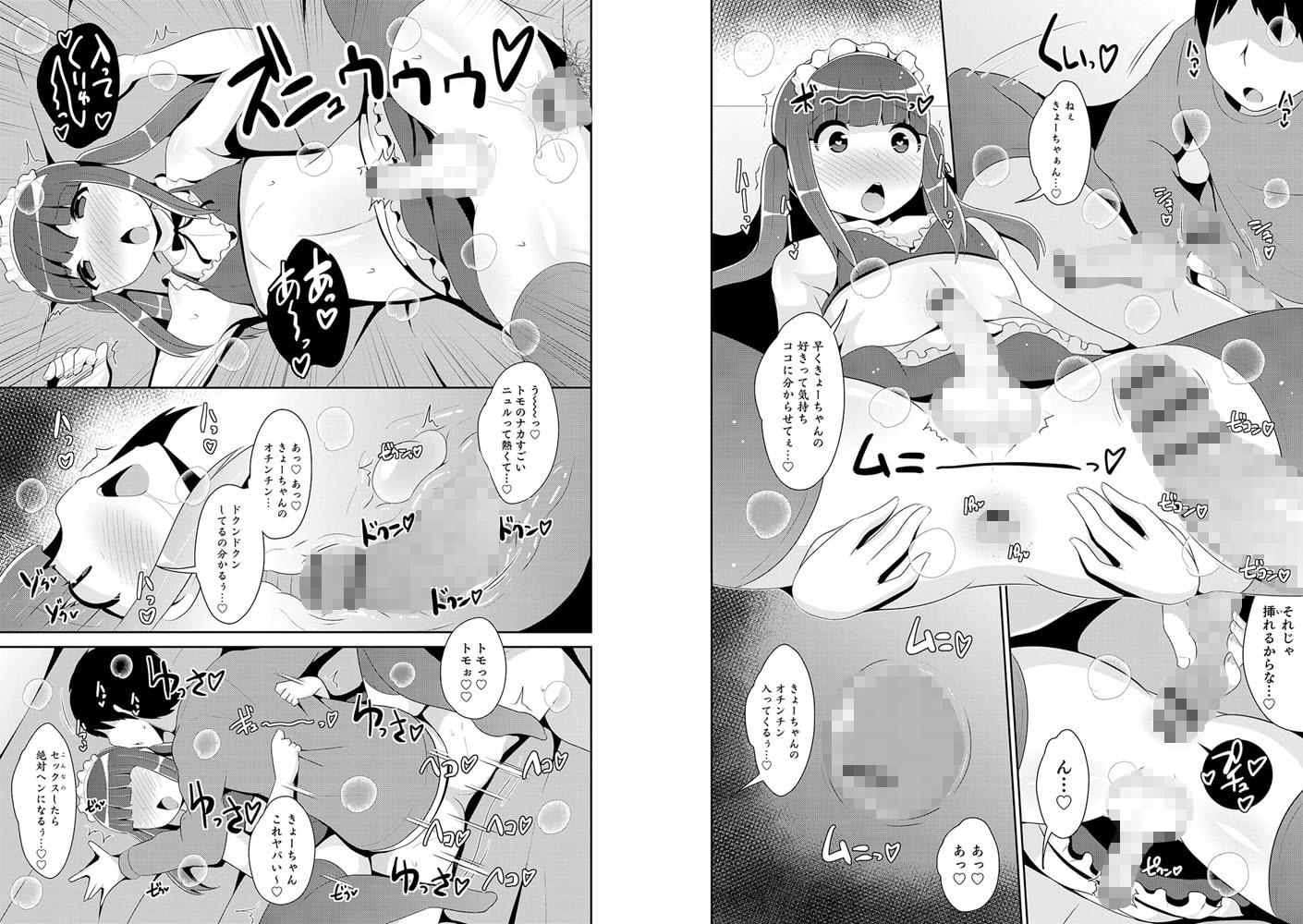 オトコのコHEAVEN Vol.50 コスプレ!?制服天使 男の娘