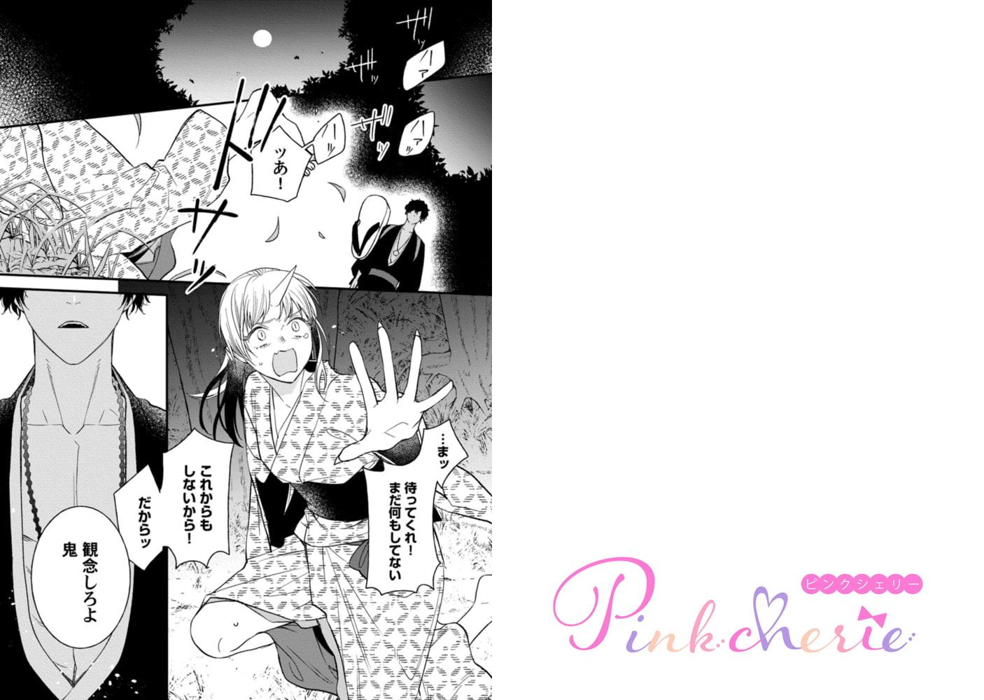 鬼さんどちら? ~好色祓い師と捕われの鬼~ Episode.1《Pinkcherie》