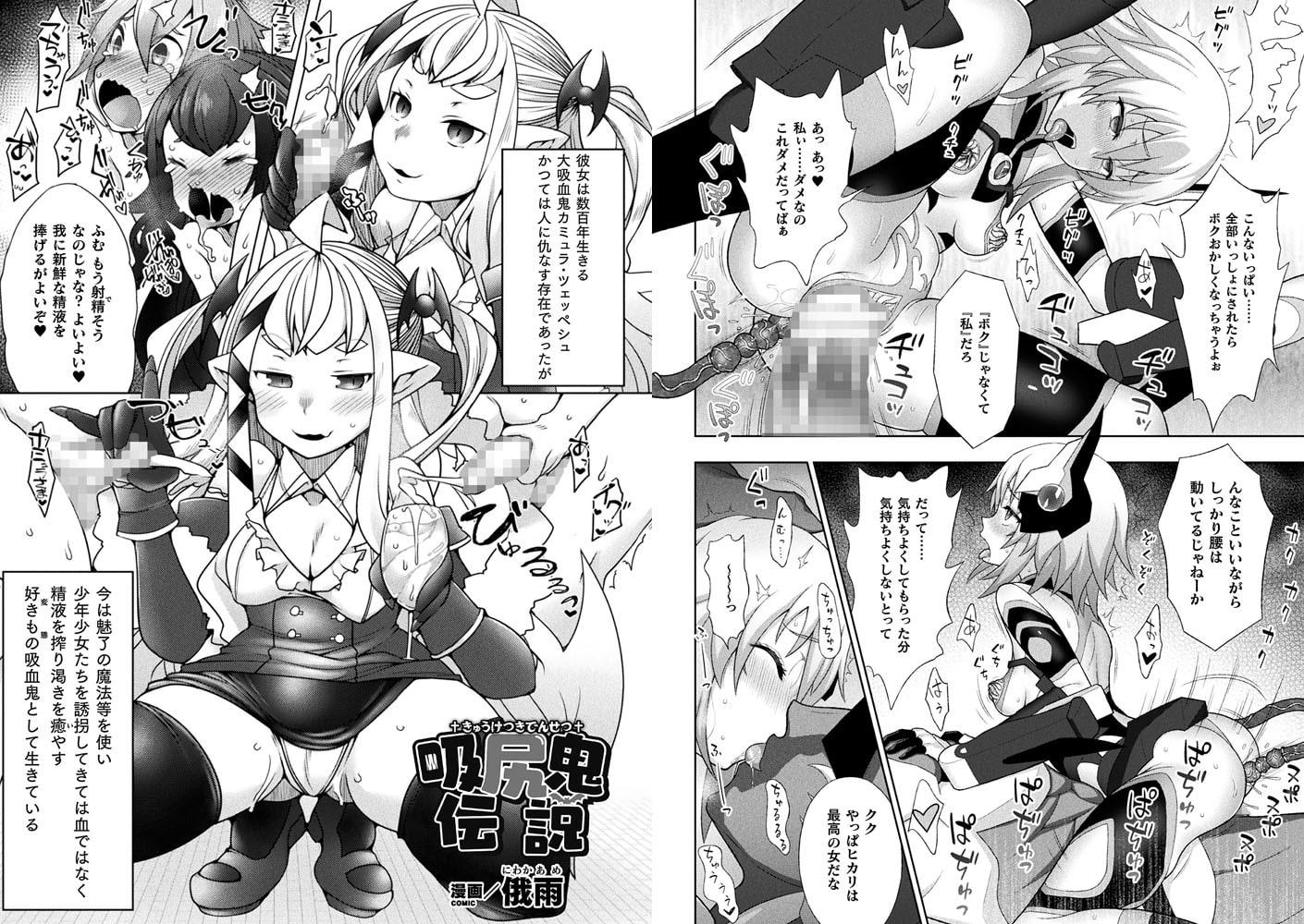 くっ殺ヒロインズVol.2