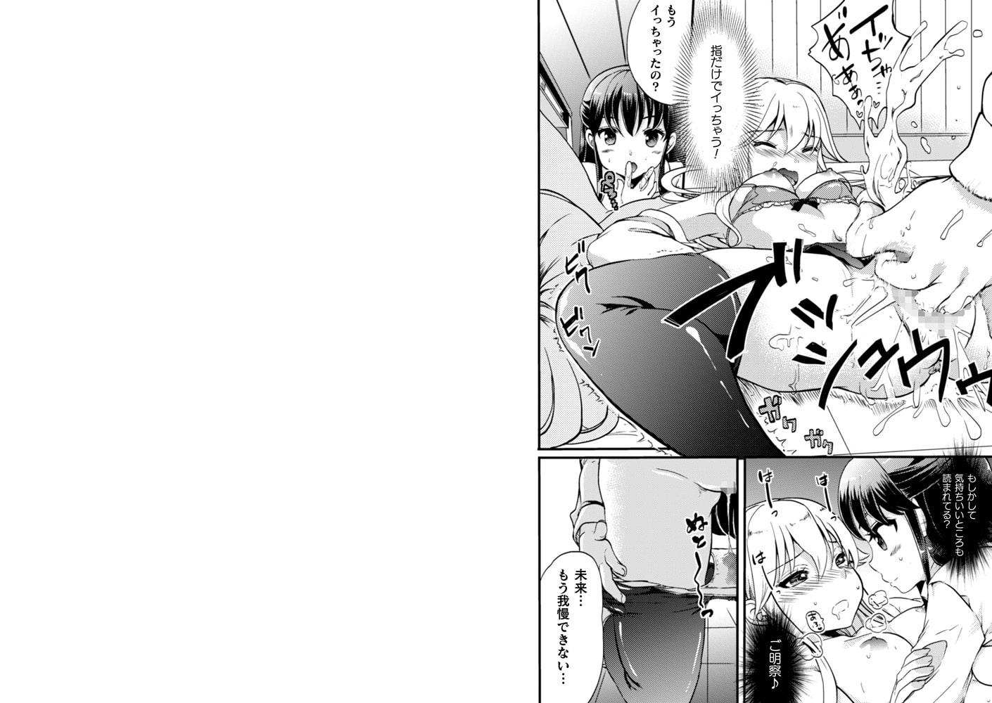 二次元コミックマガジン NTRレズ 彼女が彼女を寝取ったらVol.2