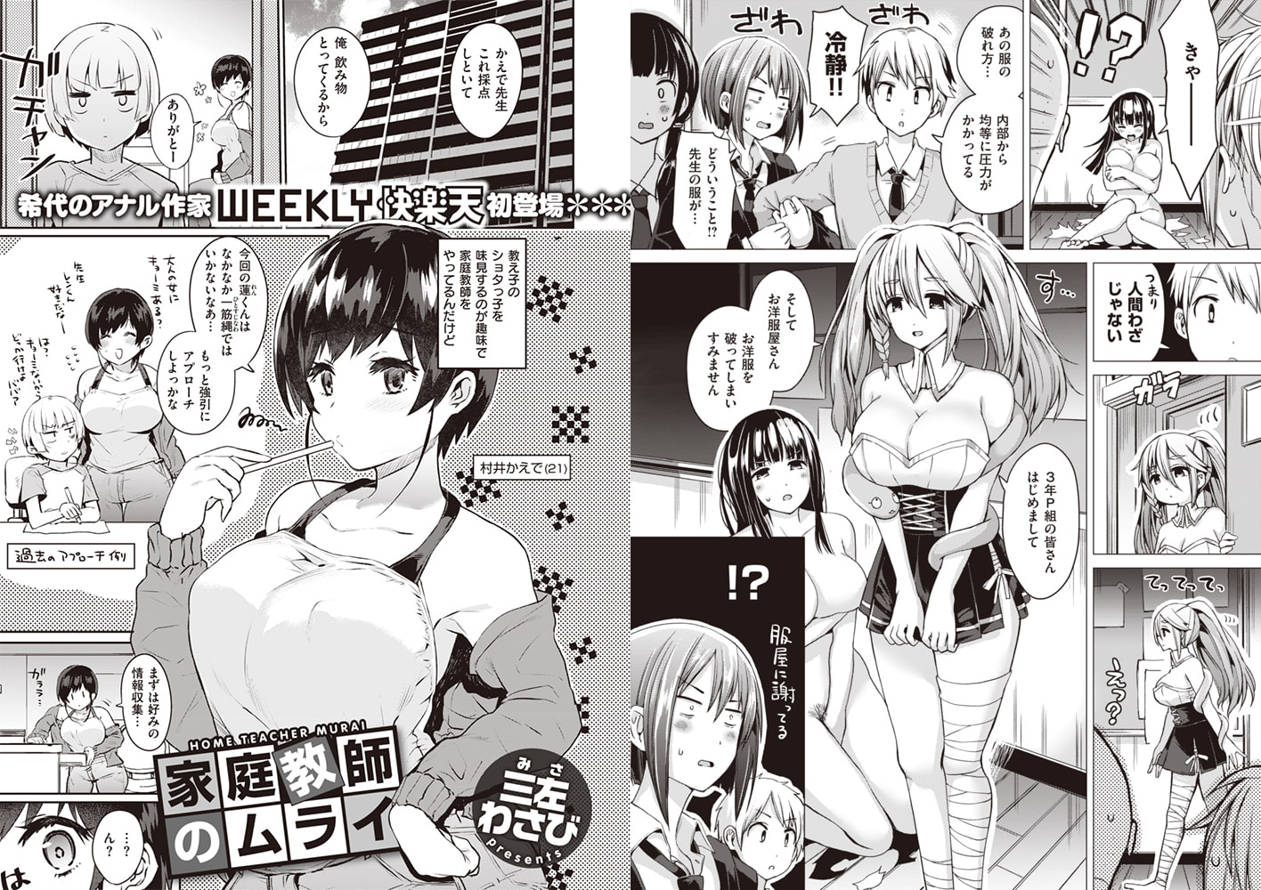 WEEKLY快楽天SELECTION#02