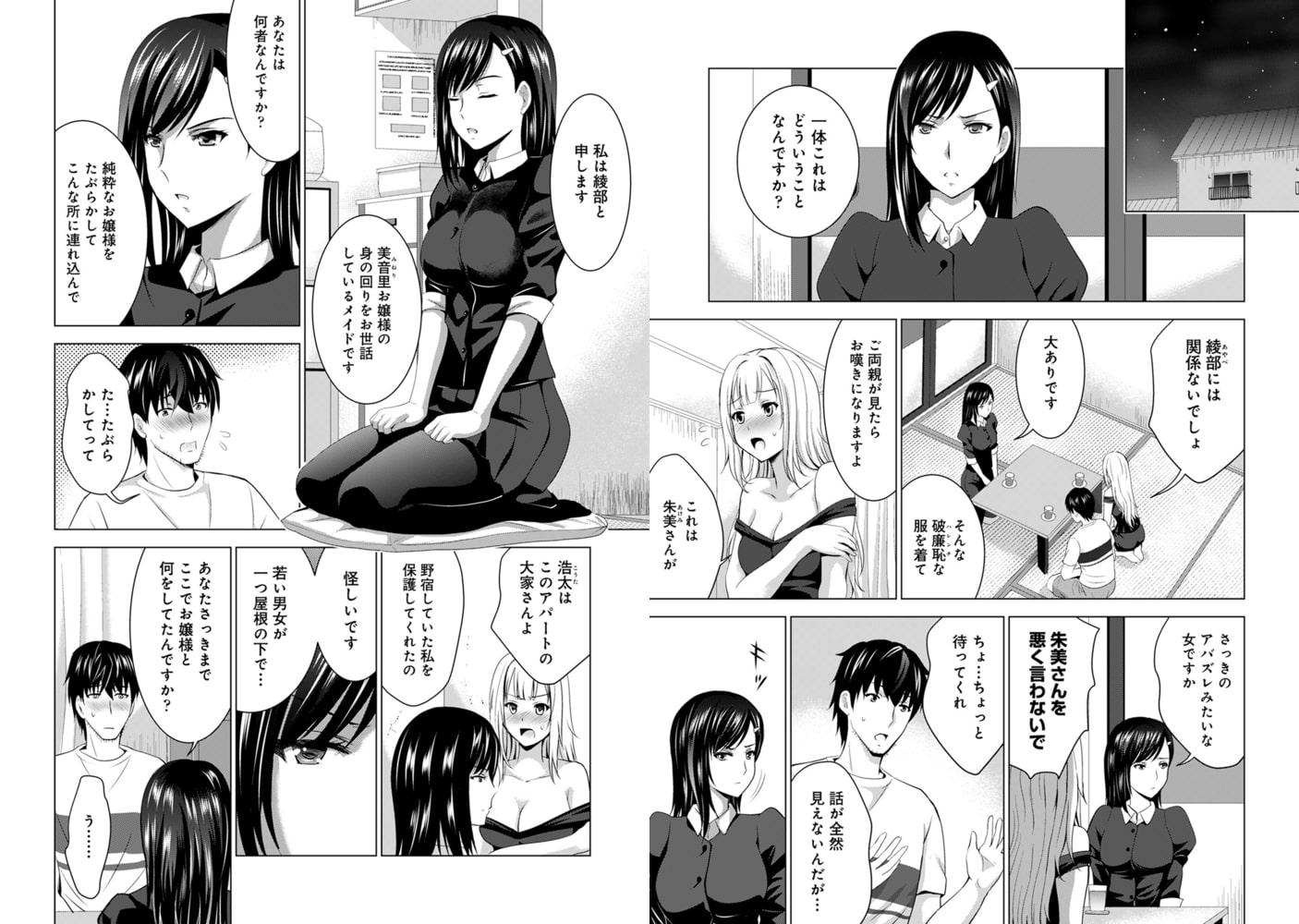 アナンガ・ランガ Vol.59【フルエディション】