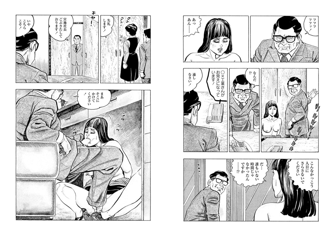 月刊ヒトヅマ○コLovers vol.3