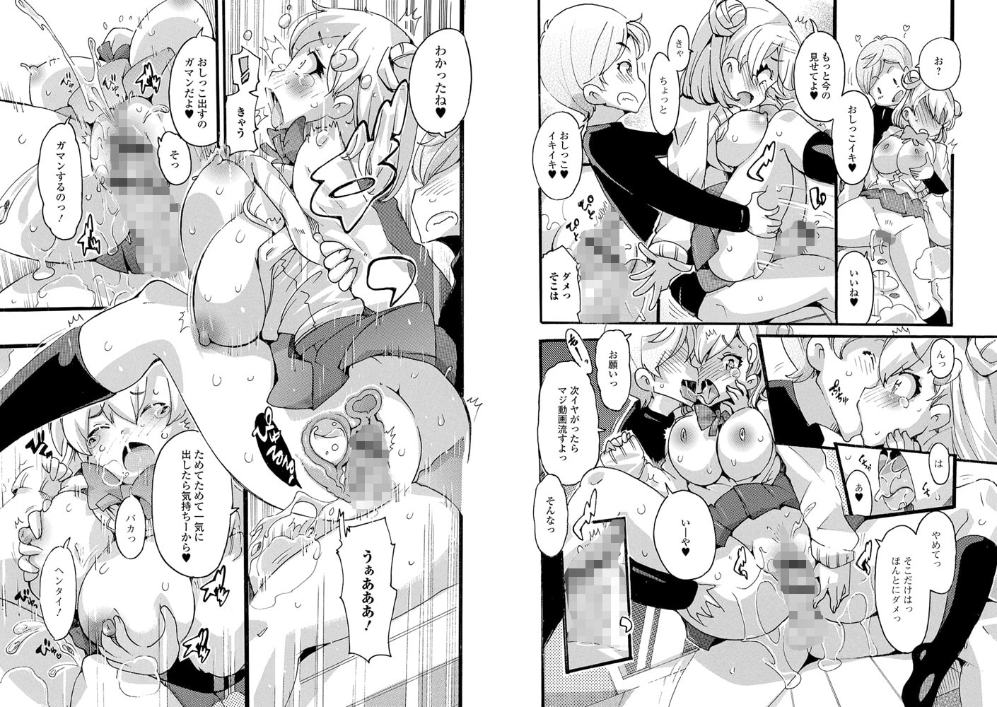 おしっ娘☆でちゃう!! for Digital Vol.4