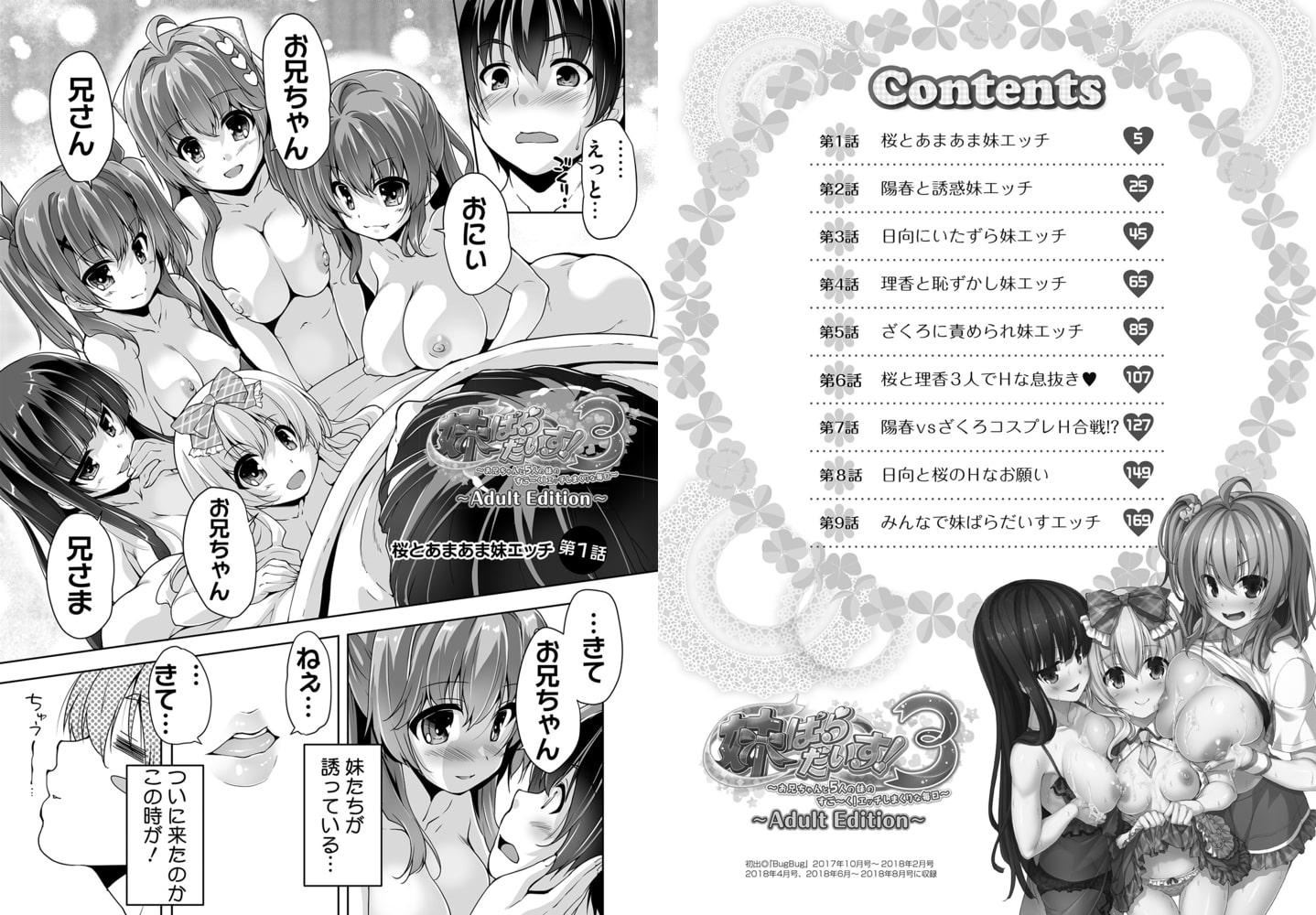 妹ぱらだいす! 3 ~Adult Edition~