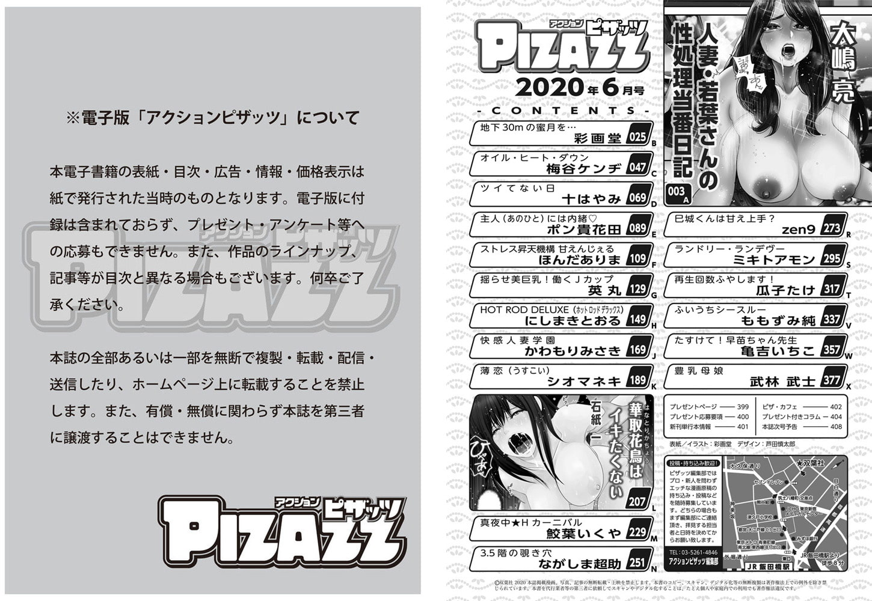 アクションピザッツ2020年6月号[雑誌]