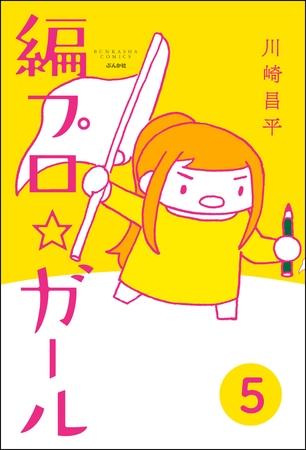 BJ240121 [20200513]編プロ☆ガール(分冊版) 【第5話】