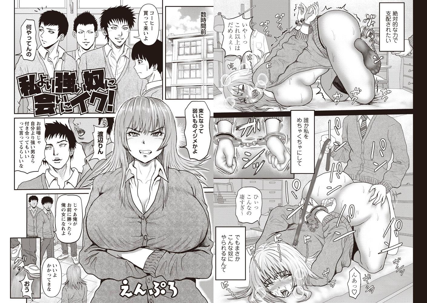 強制アブノーマル・パラダイス vol.6
