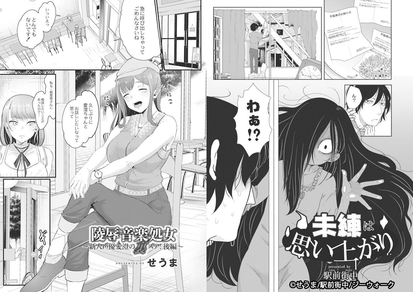 COMIC Reboot(コミックリブート) VOL.12