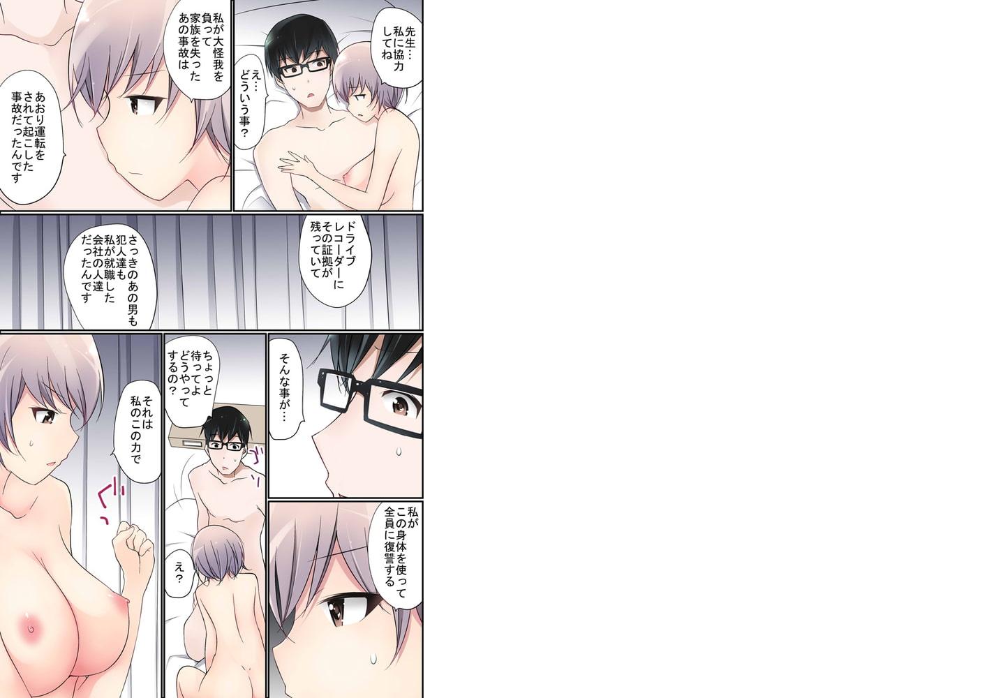 ドラレコ復讐セックス~彼女の名はSatuki~ 5巻