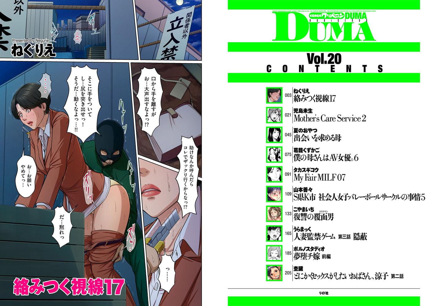 comicクリベロン DUMA Vol.20