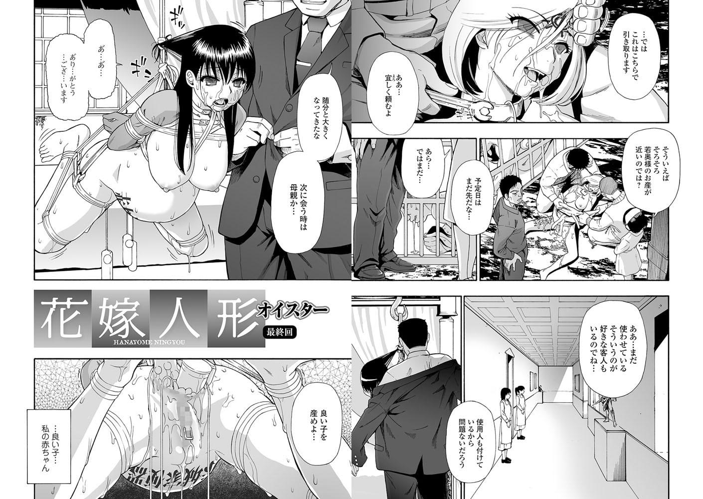 コミックMate L Vol.33