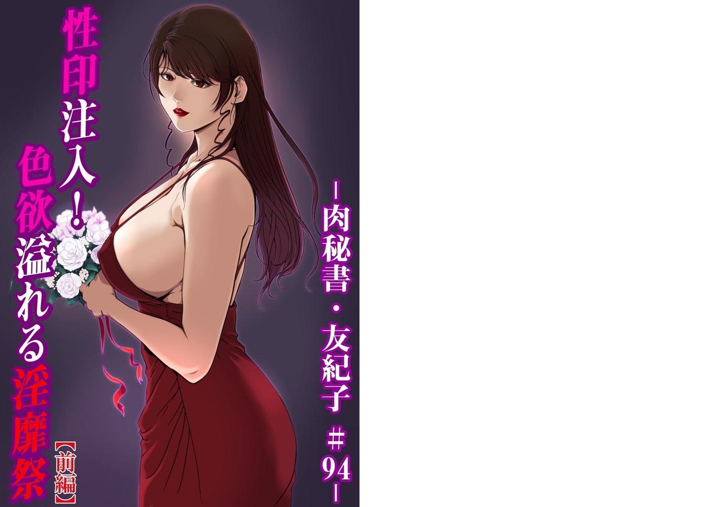 肉秘書・友紀子 33巻