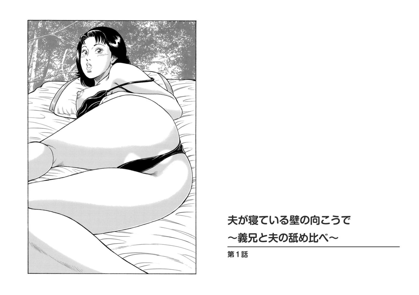 夫が寝ている壁の向こうで~義兄のしゃぶって夫のと舐め比べ~