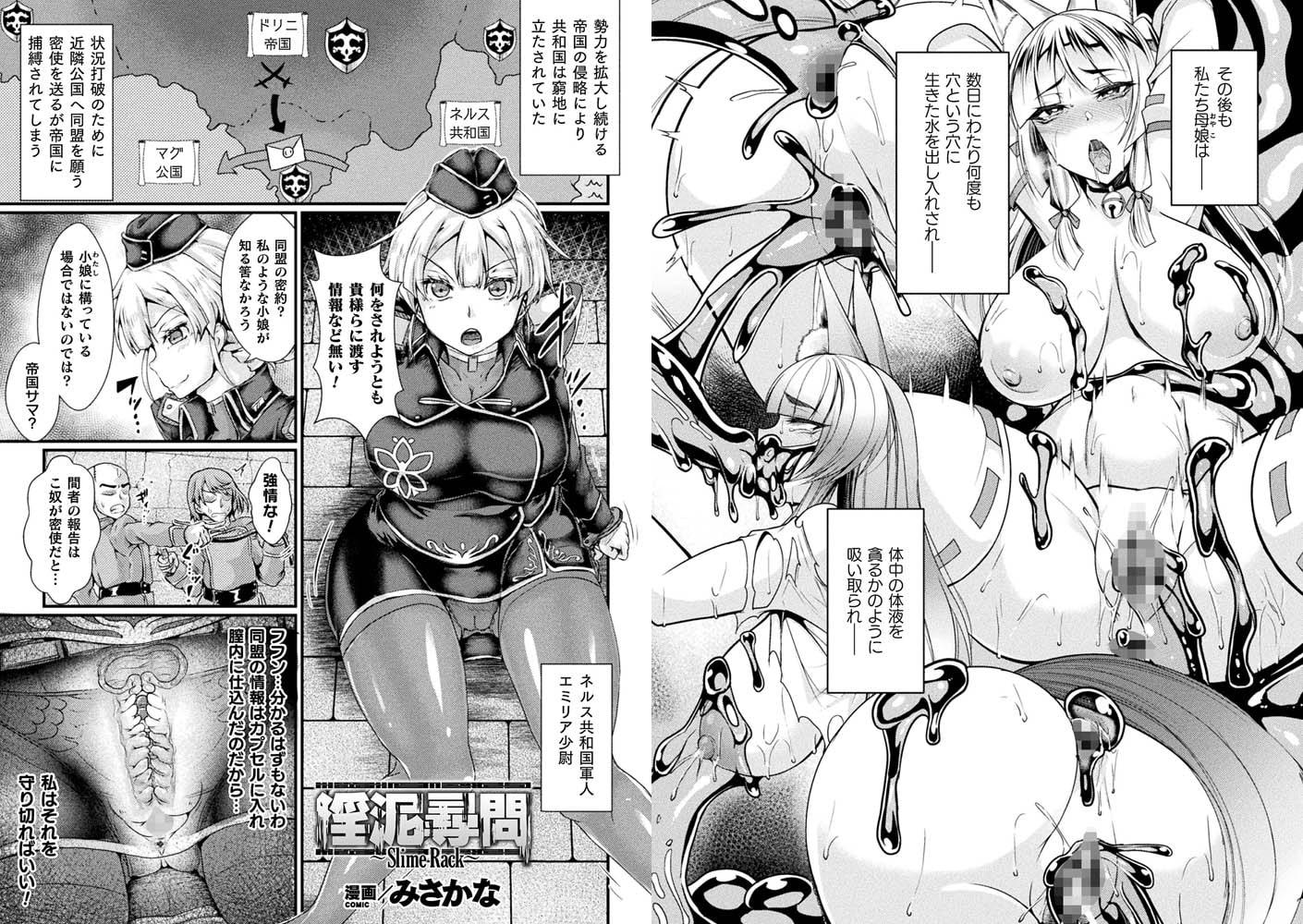 二次元コミックマガジン スライム姦 二穴責めで噴出アクメ!Vol.1