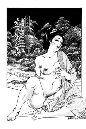 女・露まみれ(ケン月影傑作選2から)