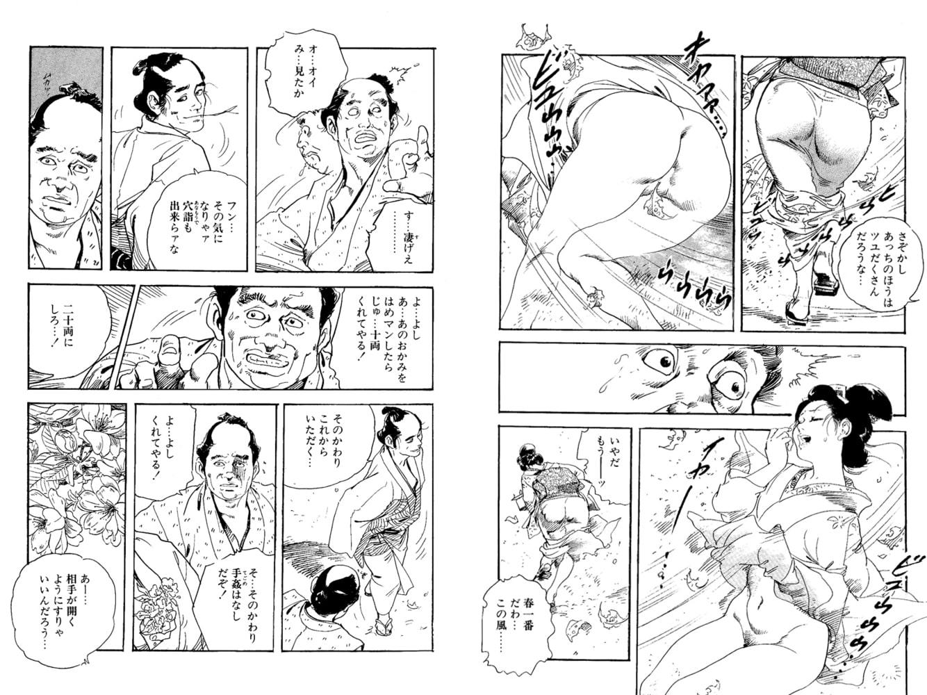 女・春マン開(ケン月影傑作選2から)