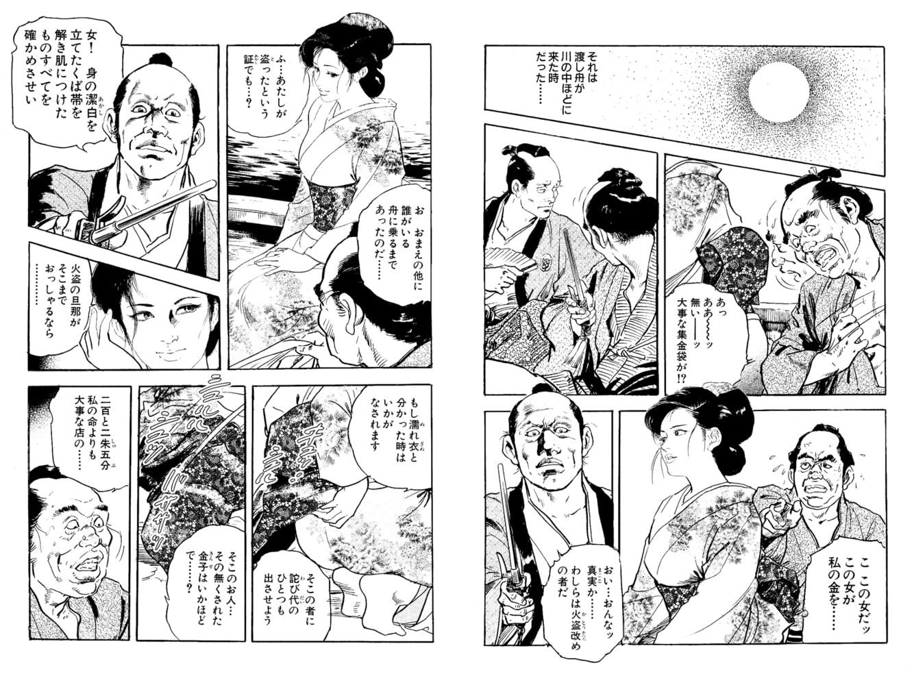 女・匕首払し(ケン月影傑作選2から)