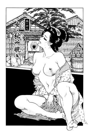 女・秘所覗き(ケン月影傑作選2から)