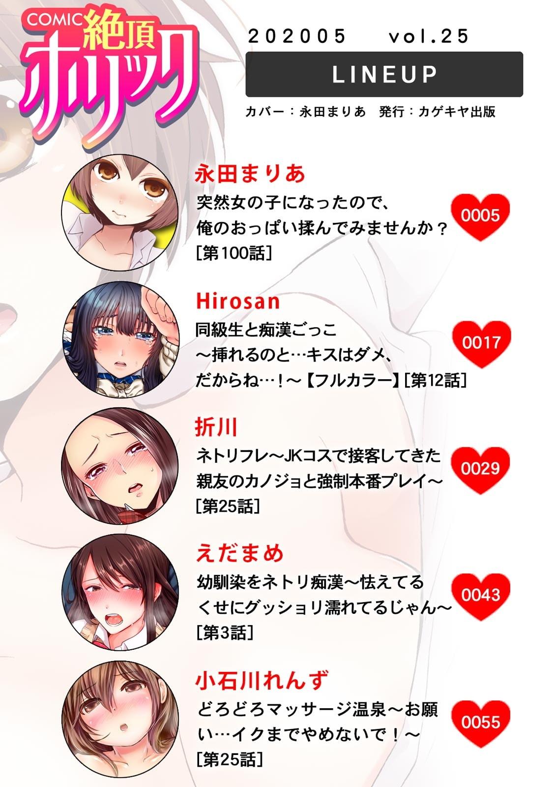 COMIC絶頂ホリック vol.25