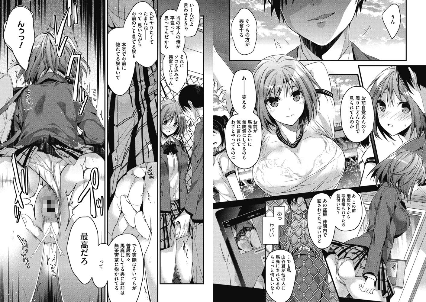 コアコレ 【背徳&快感!野外プレイ】