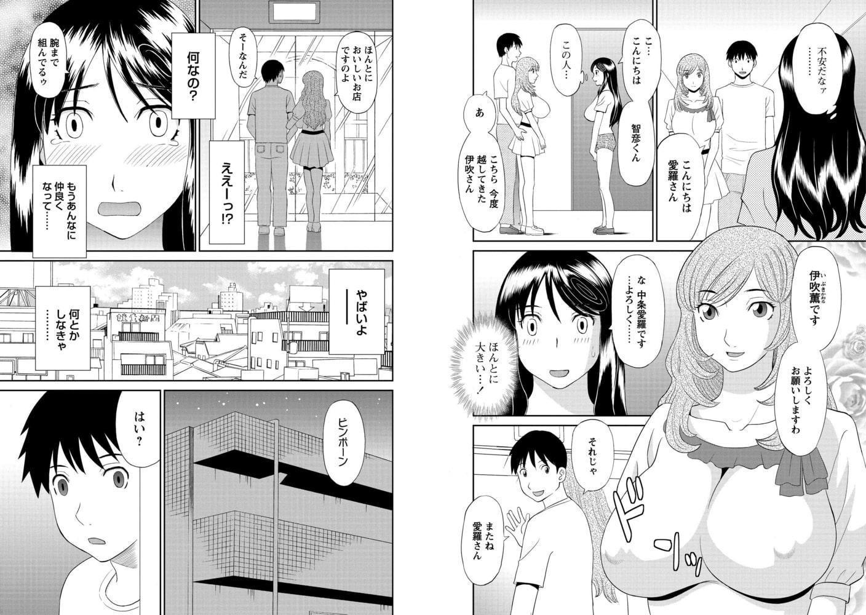 極楽レディース9 完結編