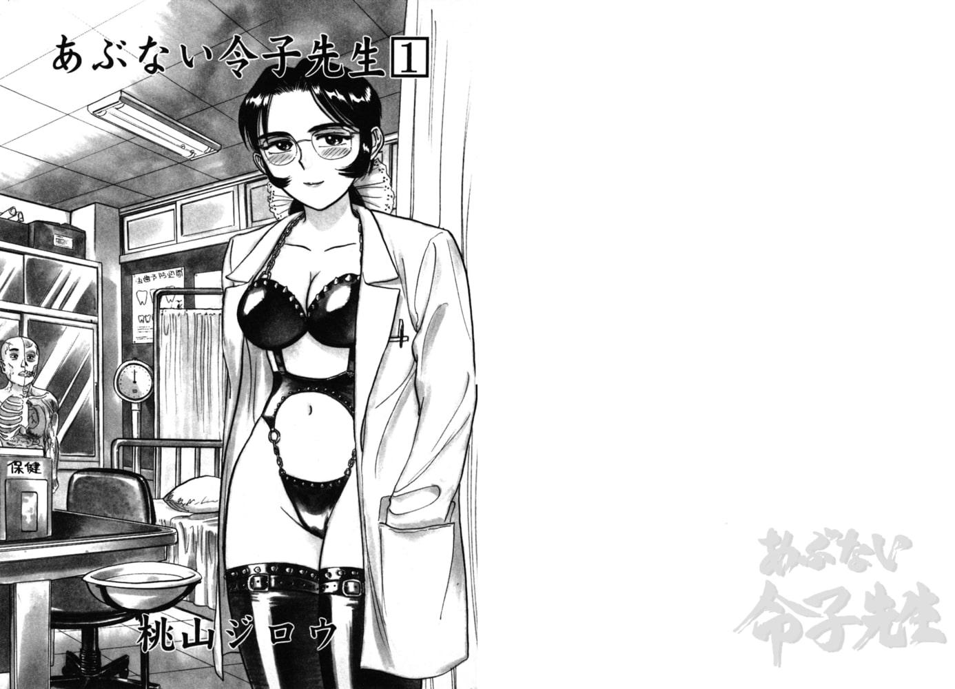 あぶない令子先生 1