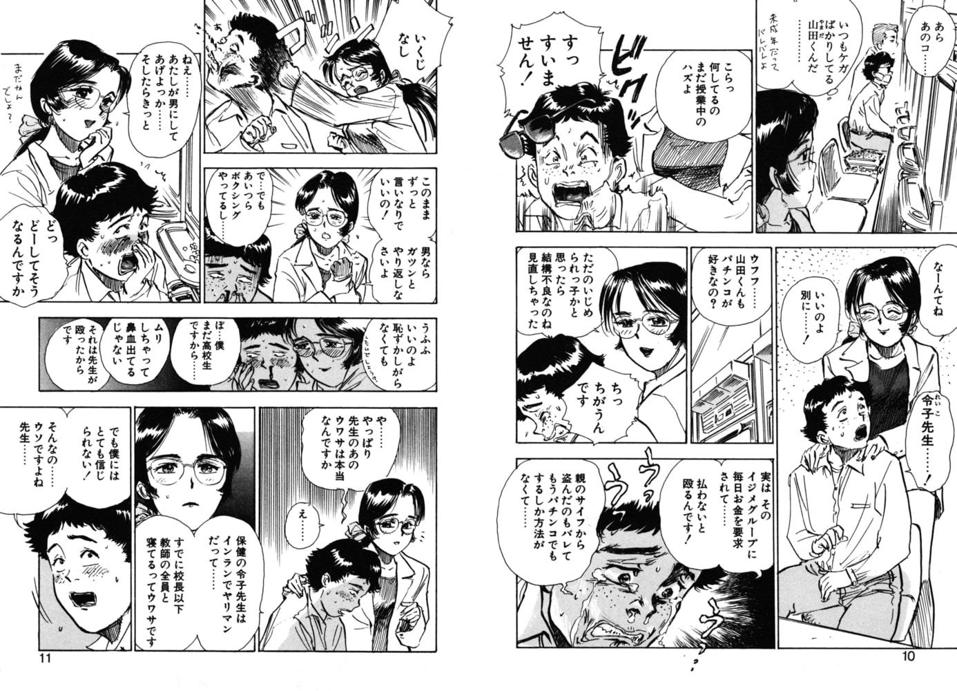 あぶない令子先生 1のサンプル画像