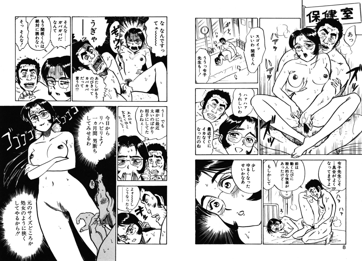 あぶない令子先生 2