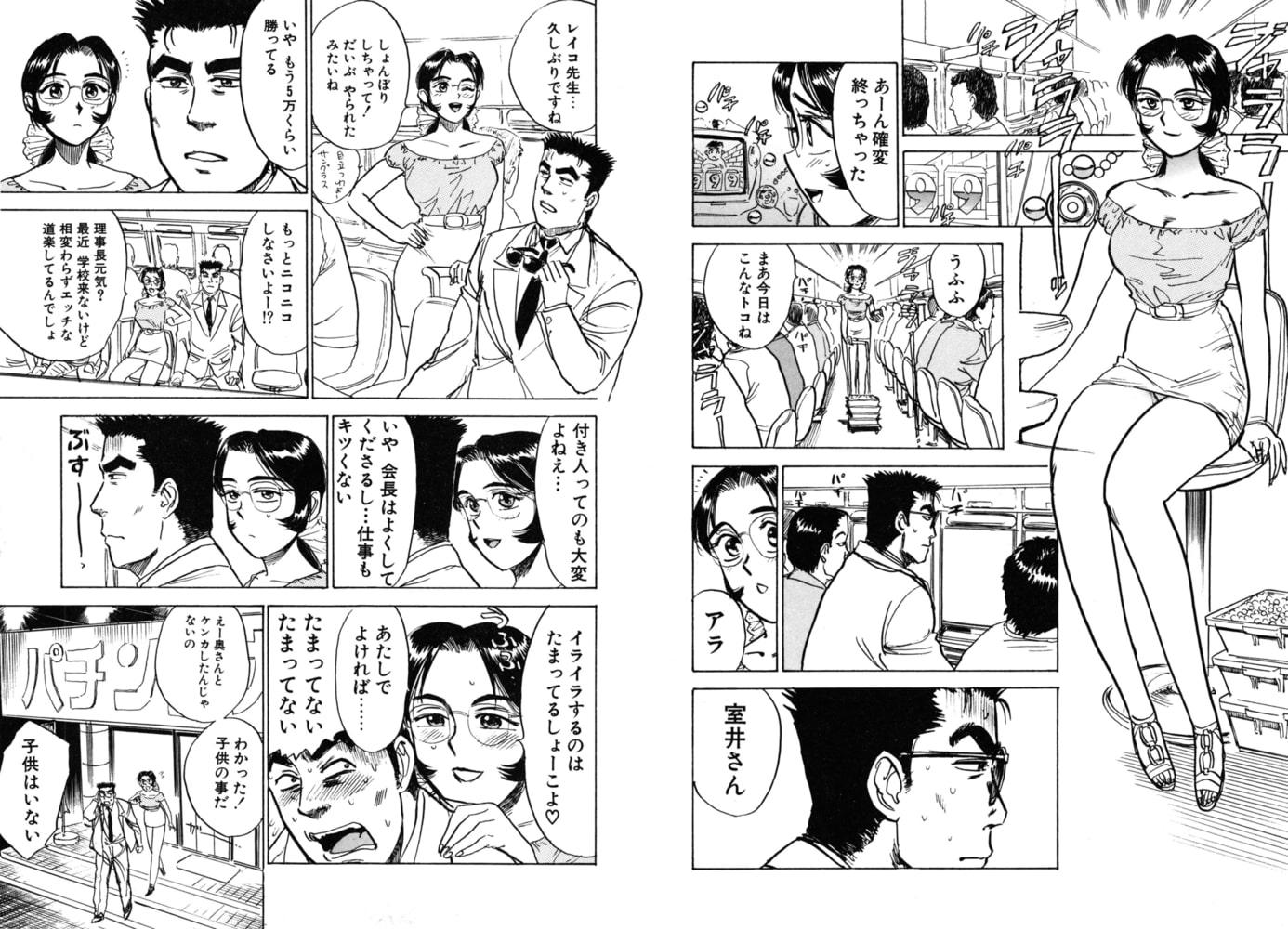 あぶない令子先生 3のサンプル画像