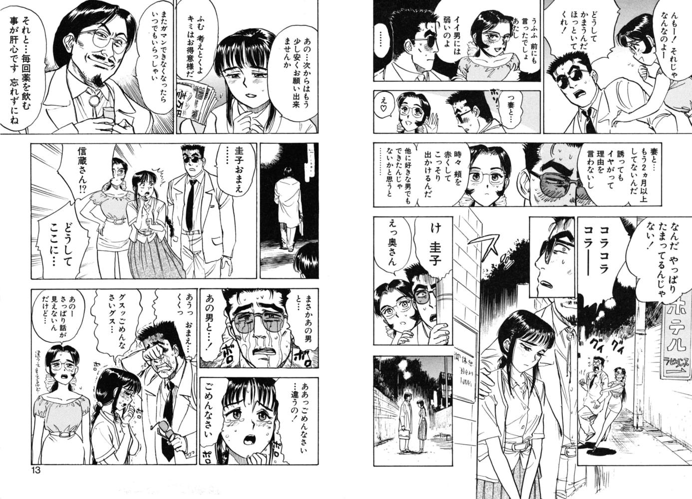 あぶない令子先生 3