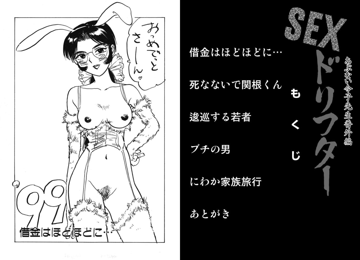 SEXドリフター 3