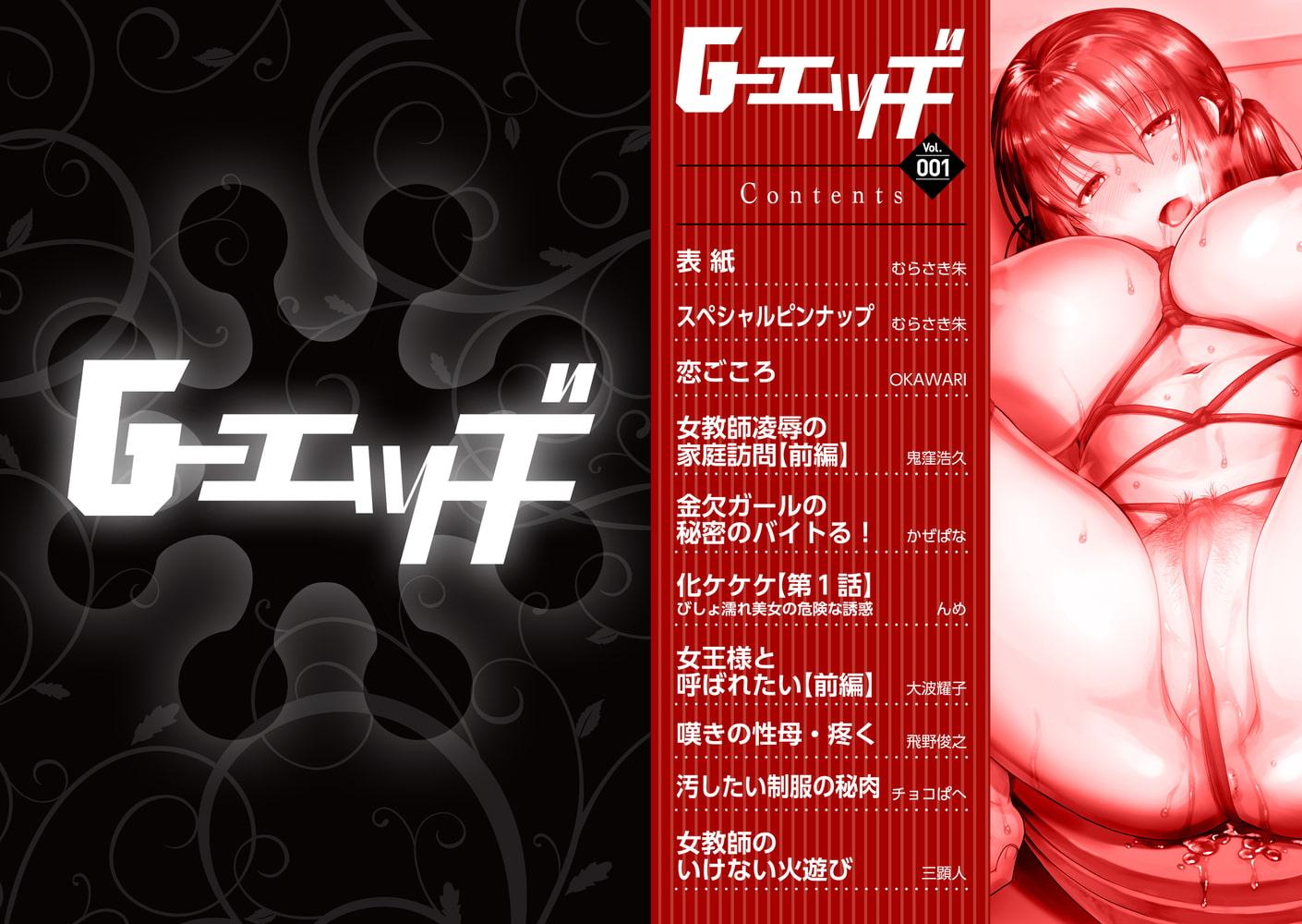 G-エッヂ  Vol.001