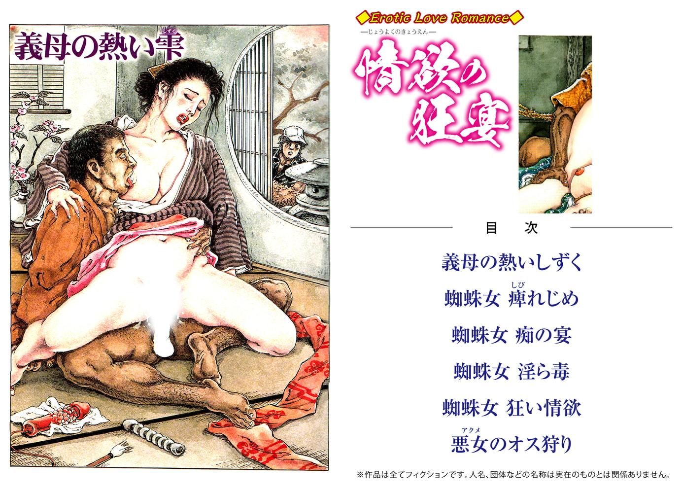 Erotic Love Romance 情欲の狂宴
