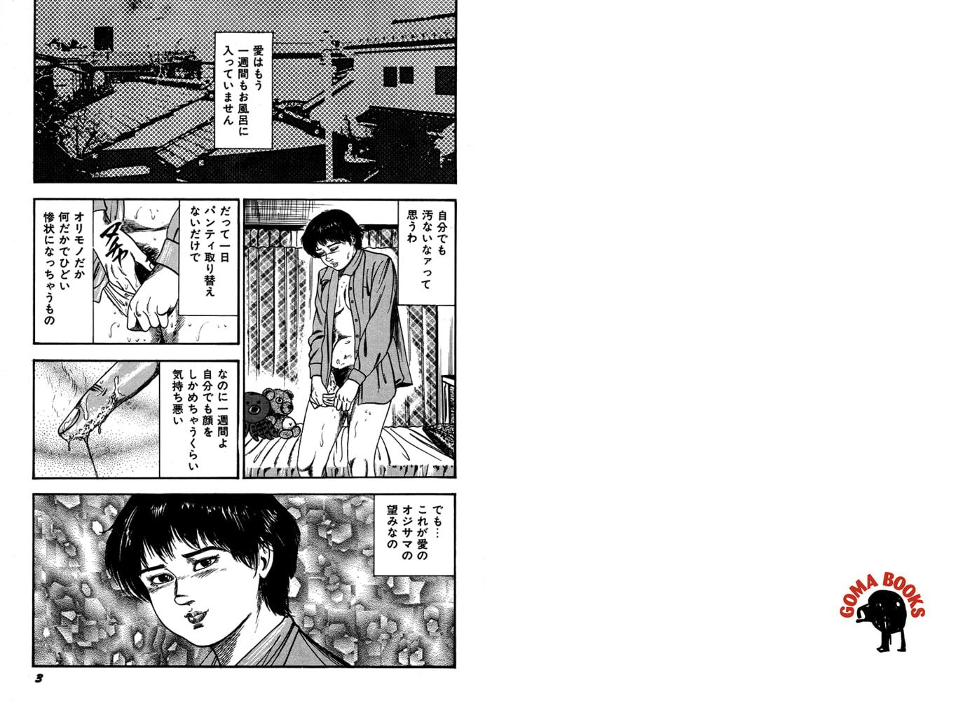 三条友美自選集 美処女・牝犬の喘ぎ(前編)