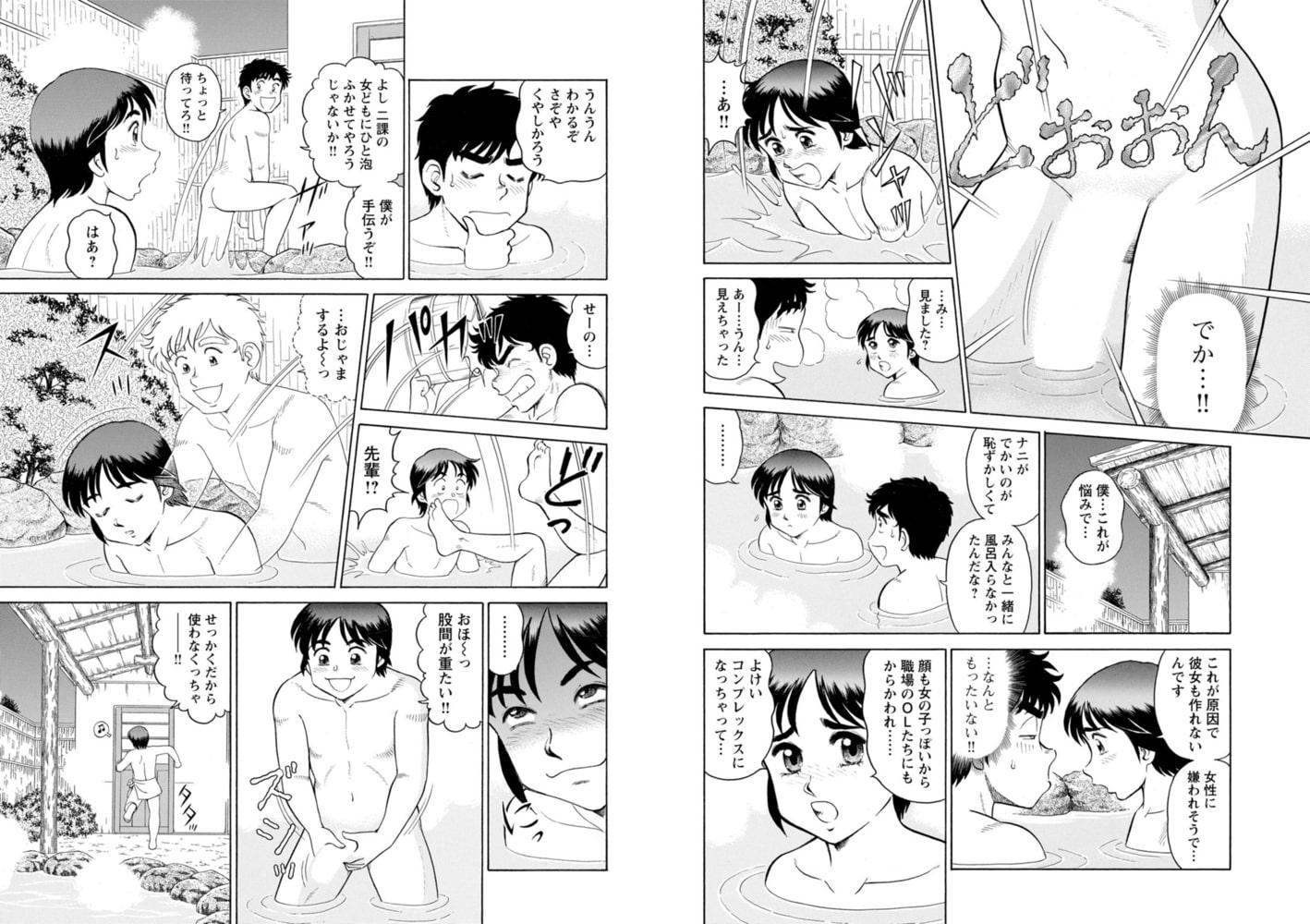 美人社員とハメまくり!~イケメン社員に乗り移ってヤり放題~ 2巻