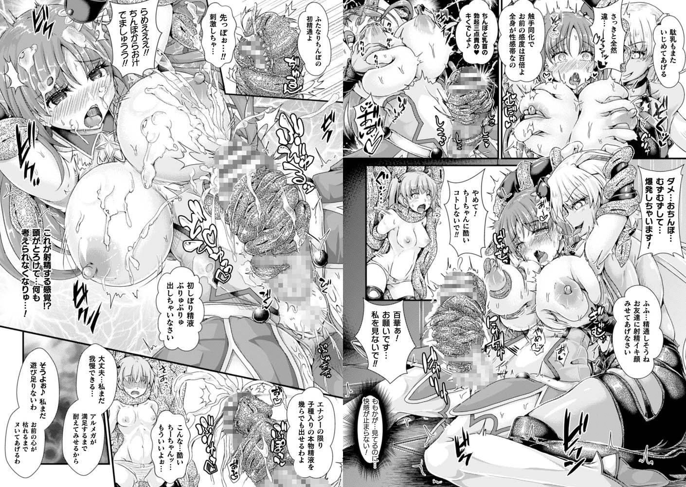 二次元コミックマガジン ふたなり触手搾精 射精快楽に溺れるヒロインたちVol.1