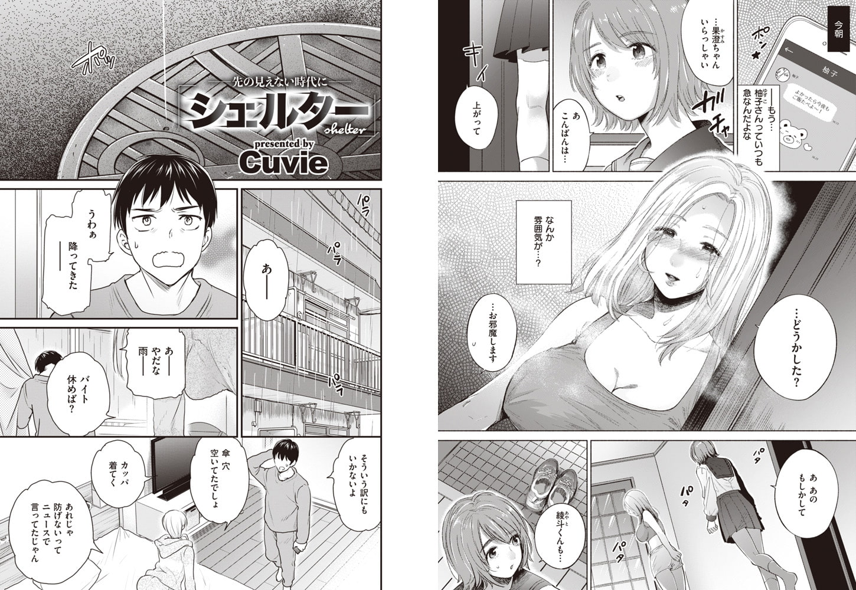 COMIC快楽天ビースト 2020年6月号