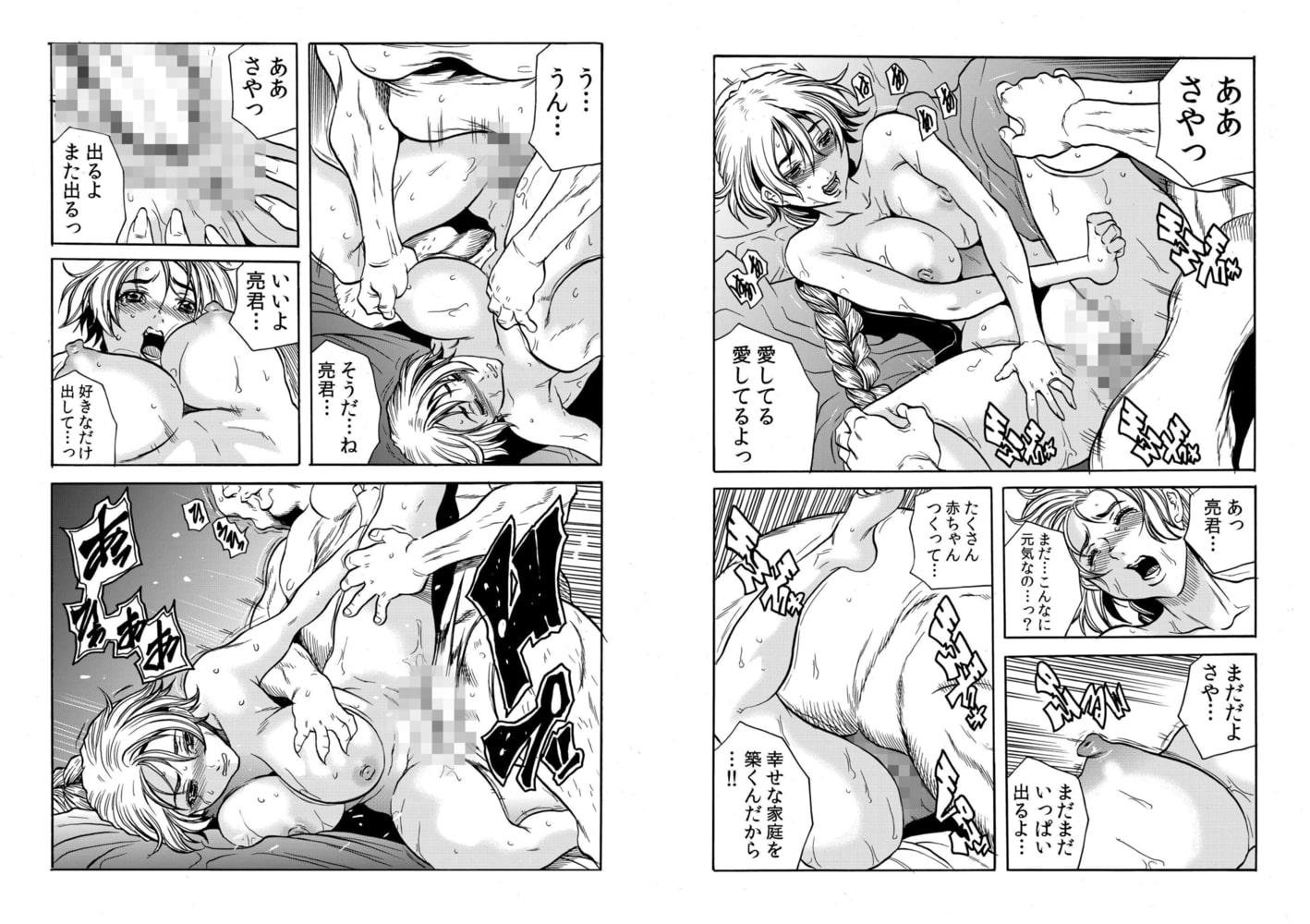 人妻淫獄~強制的に調教開発されるカラダ~【単行本版】(11巻-20巻) 2