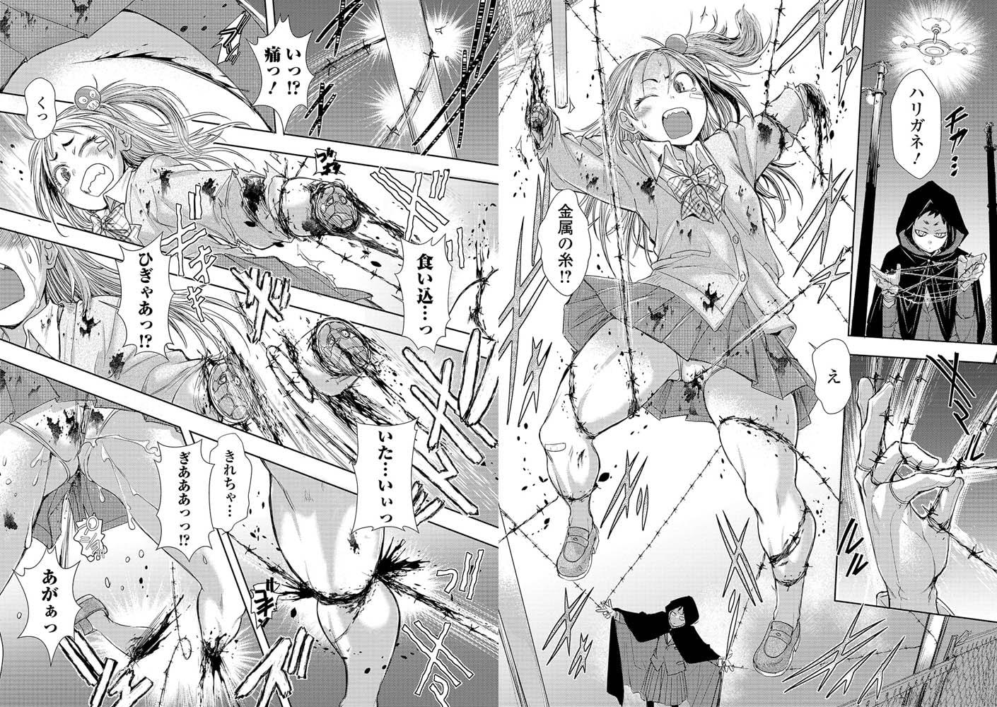 リョナキング vol.8