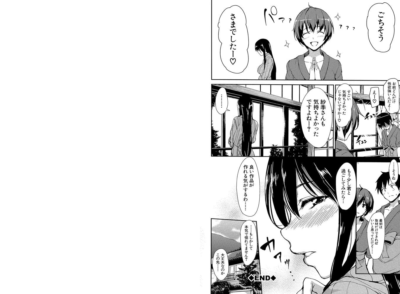 【ティーアイネット】立花オミナ先生 2冊パック(202005)