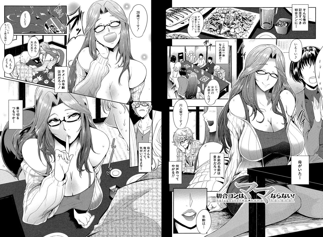 【ティーアイネット】おとちち先生 2冊パック(202005)