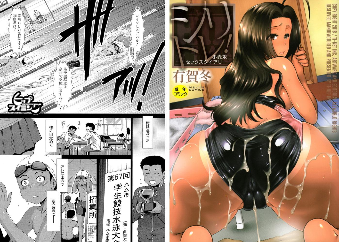 【ティーアイネット】有賀冬先生 2冊パック(202005)