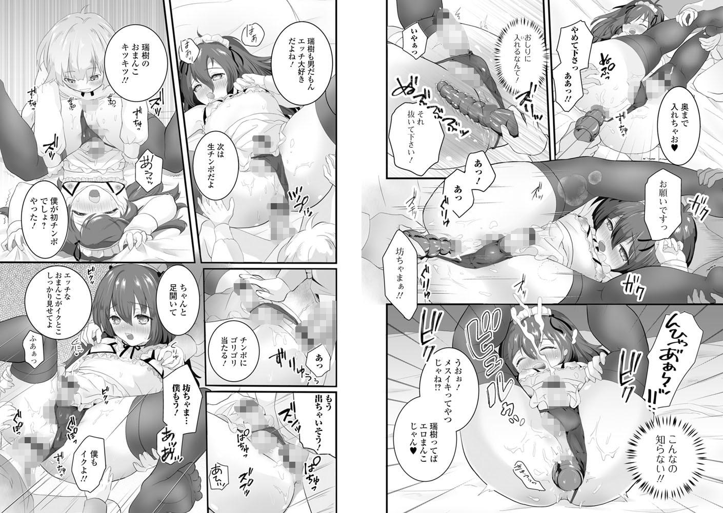 月刊Web男の娘・れくしょんッ!S  Vol.50