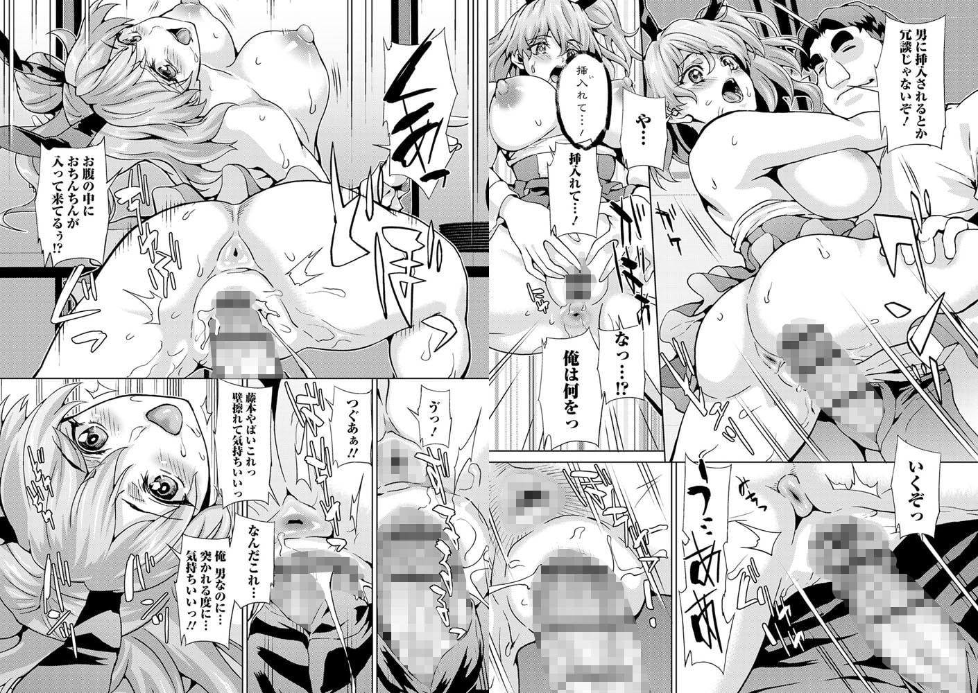 WEB版メスイキ!!にょたいか遊戯 Vol.04