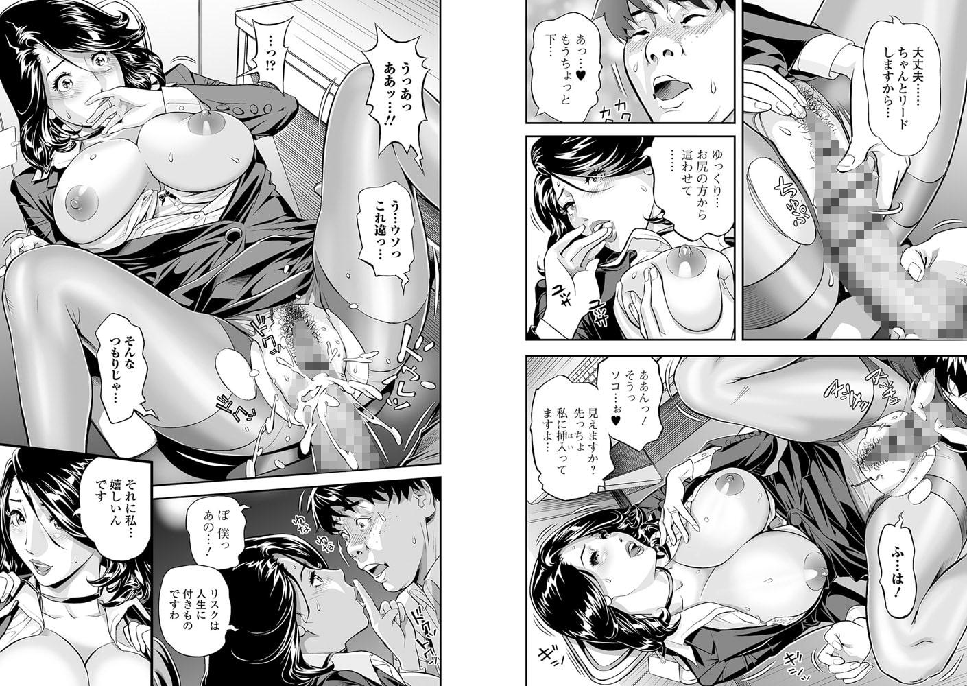 Webコミックトウテツ Vol.51