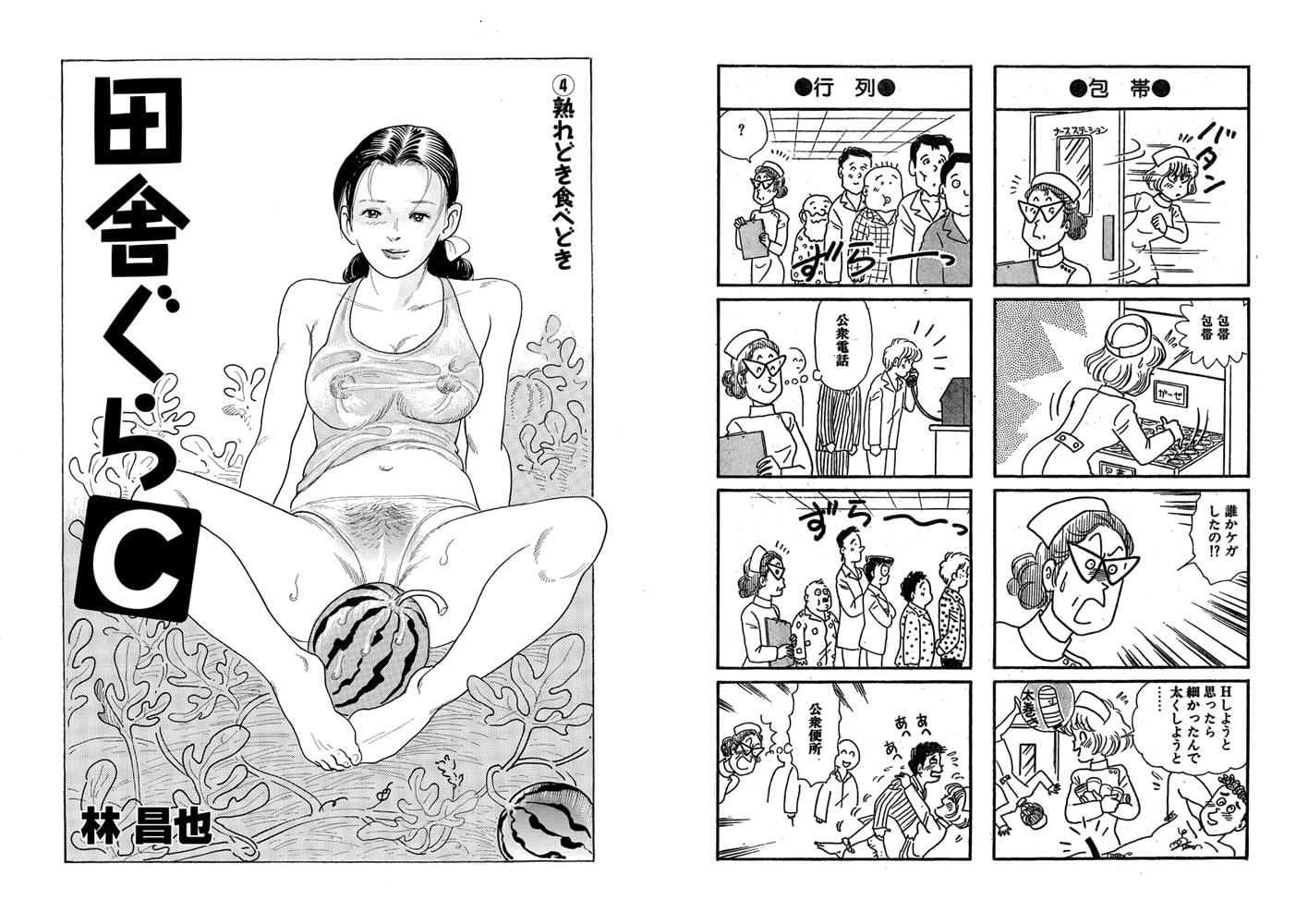 月刊ヒトヅマ○コLovers vol.4