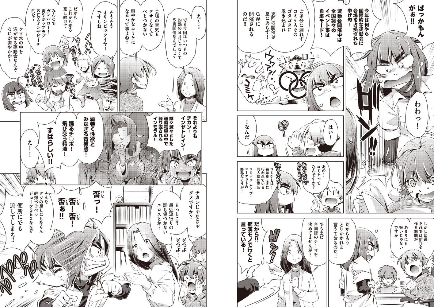 COMIC阿吽 改 Vol.7