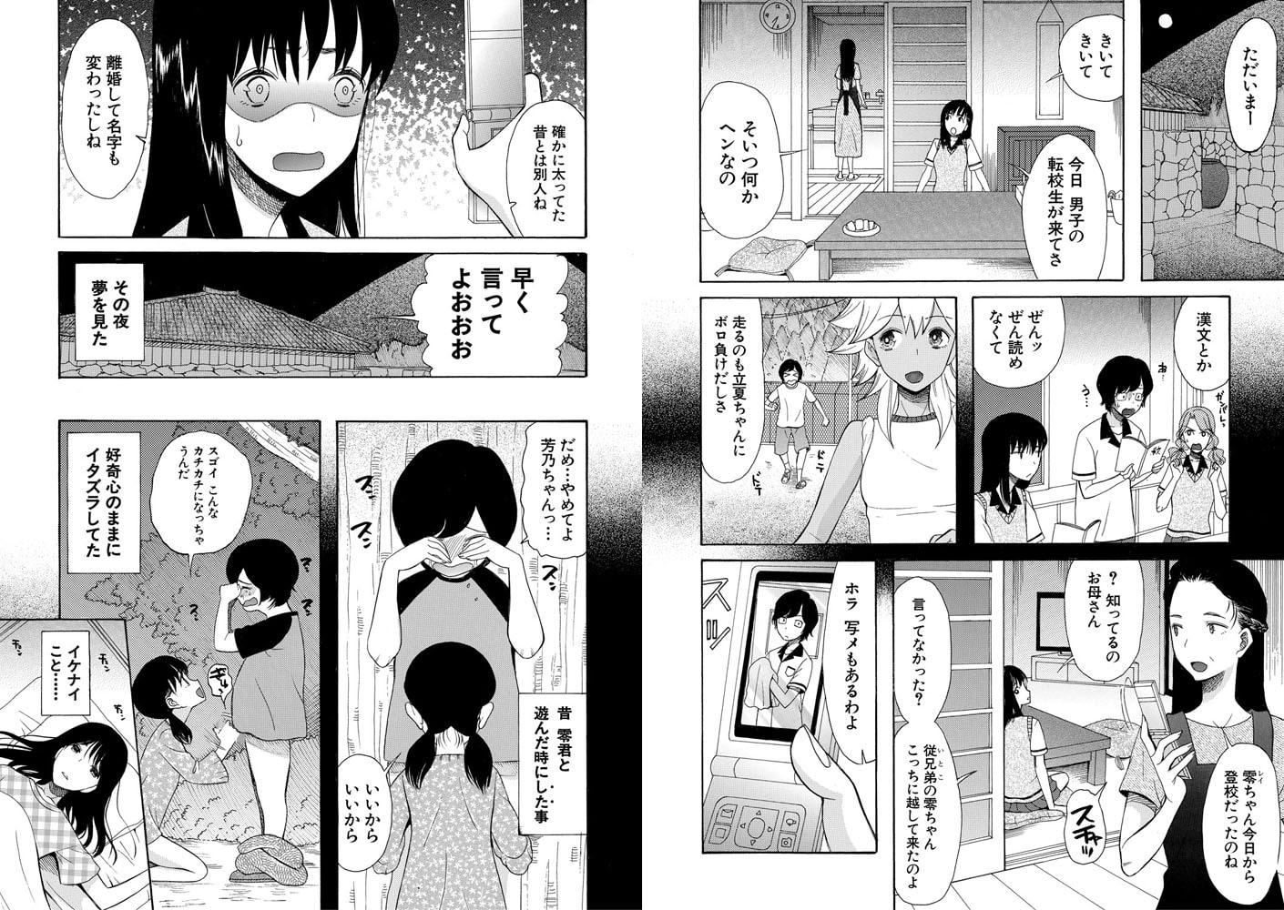 少女連続誘拐事件 ~裸のぬるぬるアイランド~
