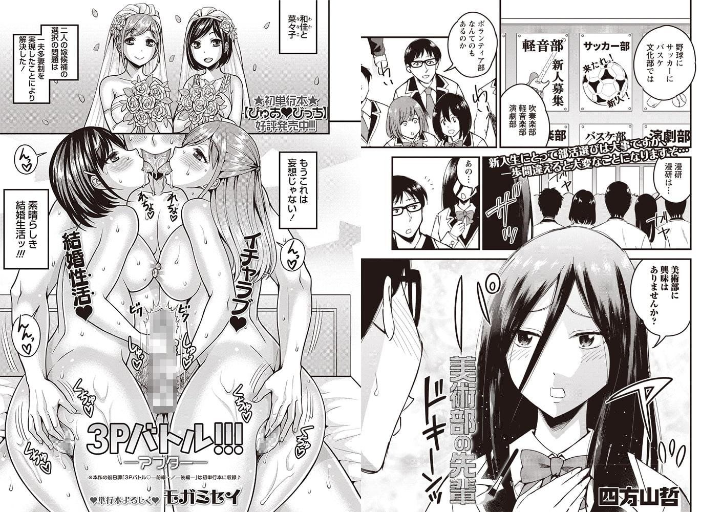 コミックマショウ2020年6月号
